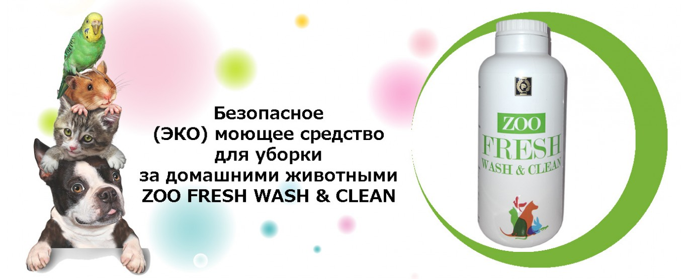 ZOO FRESH WASH&CLEAN