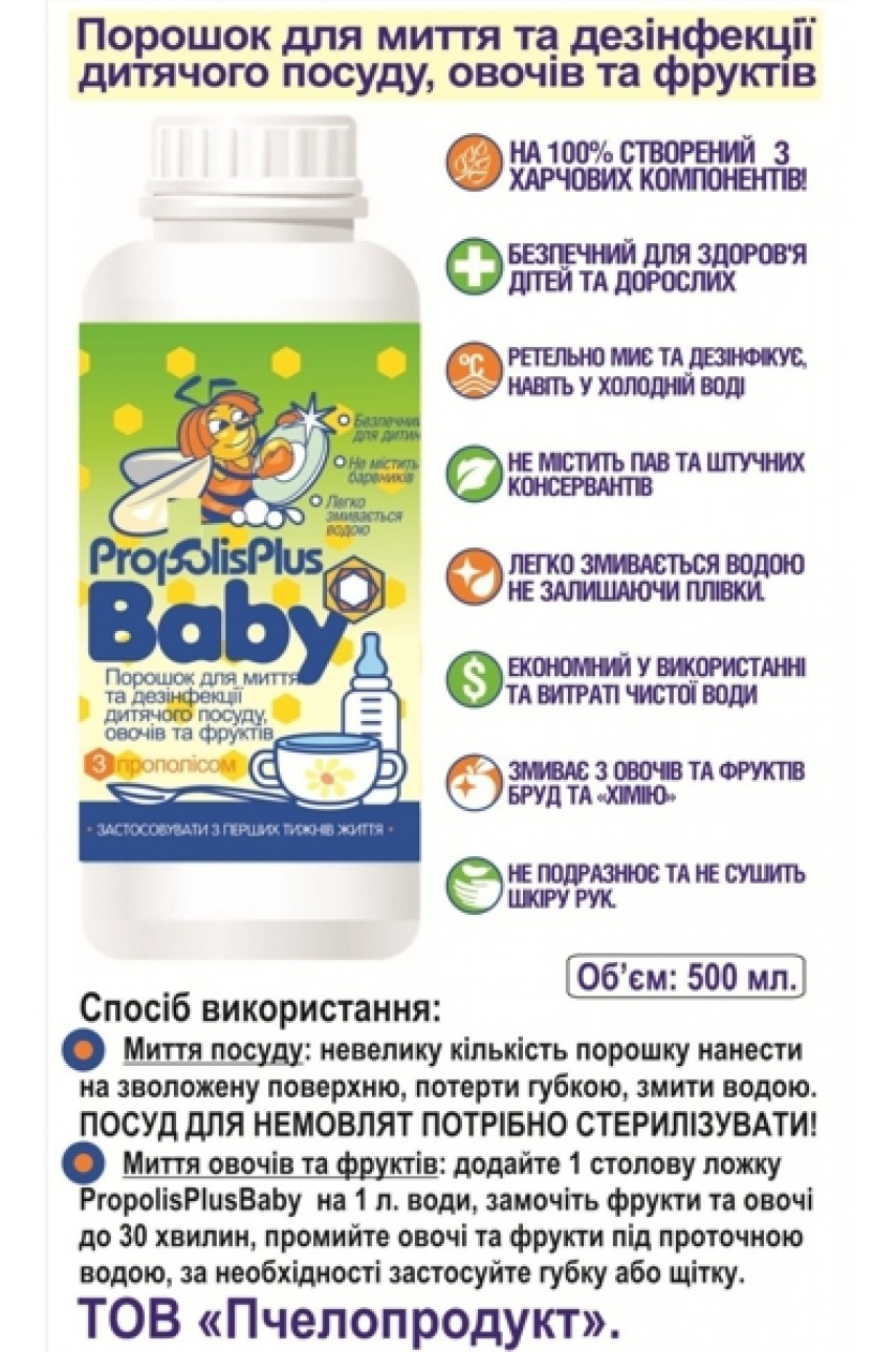Моющее средство для посуды, овощей и фруктов Propolis Plus Baby, 500 мл
